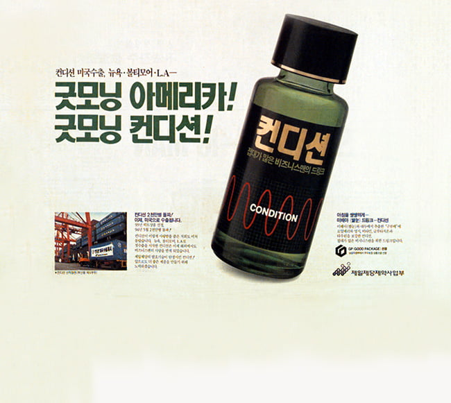 Hangover release drink 'Condition' released